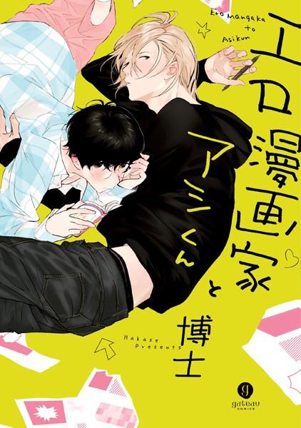 【恋愛 BL漫画】エロ漫画家とアシくん