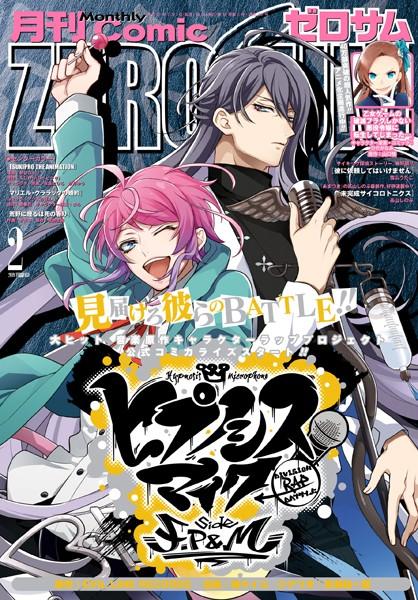 Comic ZERO-SUM (コミック ゼロサム) 2019年2月号