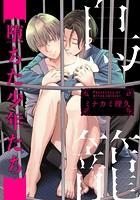 鳥籠〜堕ちた少年たち〜 連載版 (4)
