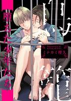 鳥籠〜堕ちた少年たち〜 連載版 (5)