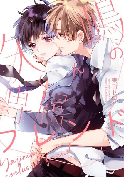【同級生 BL漫画】矢嶋くんの専属フレンド