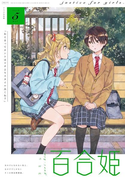 コミック百合姫 2019年5月号