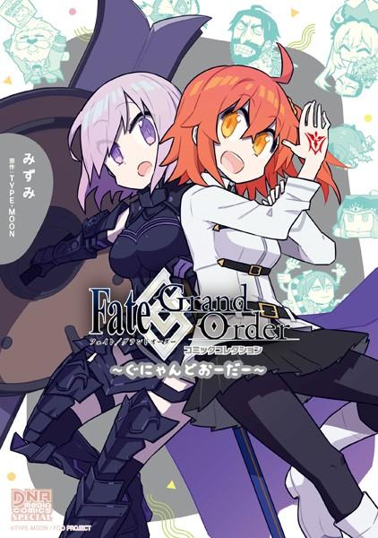 Fate/Grand Order コミックコレクション 〜ぐにゃんどおーだー〜