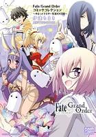 Fate/Grand Order コミックコレクション 〜ゆるっとマスター生活XX日目〜