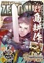 Comic ZERO-SUM (コミック ゼロサム) 2019年5月号