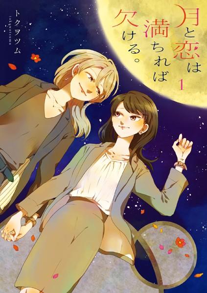 月と恋は満ちれば欠ける。