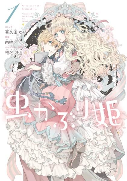 虫かぶり姫 (1)【電子限定描き下ろしマンガ付】