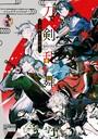 刀剣乱舞-ONLINE- コミックアンソロジー 〜刀剣男士迅雷〜