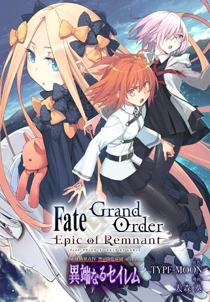 Fate/Grand Order -Epic of Remnant- 亜種特異点IV 禁忌降臨庭園 セイレム 異端なるセイレム 連載版 (1)
