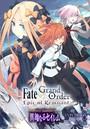 Fate/Grand Order -Epic of Remnant- 亜種特異点IV 禁忌降臨庭園 セイレム 異端なるセイレム 連載版 (4)