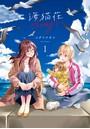 海猫荘days (1)【イラスト特典付】