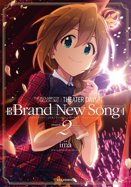 THE IDOLM@STER MILLION LIVE! THEATER DAYS Brand New Song (2)