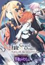 Fate/Grand Order -Epic of Remnant- 亜種特異点IV 禁忌降臨庭園 セイレム 異端なるセイレム 連載版 (7)