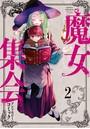 魔女集会アンソロジーコミック (2)