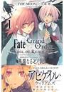 Fate/Grand Order -Epic of Remnant- 亜種特異点IV 禁忌降臨庭園 セイレム 異端なるセイレム (1)