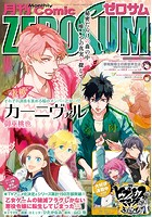 Comic ZERO-SUM (コミ...