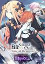 Fate/Grand Order -Epic of Remnant- 亜種特異点IV 禁忌降臨庭園 セイレム 異端なるセイレム 連載版 (9)
