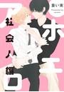 アホエロ 社会人編 連載版 (5)