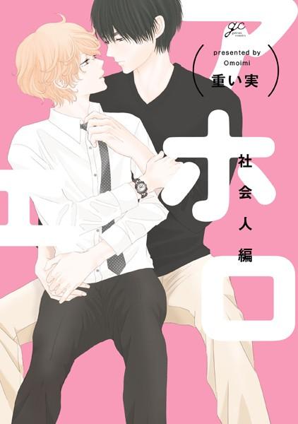 アホエロ 社会人編【電子限定描き下ろし漫画付き】