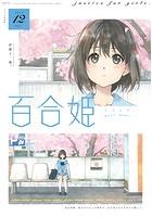コミック百合姫 2019年12月号