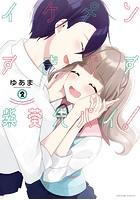 イケメンすぎです紫葵先パイ!