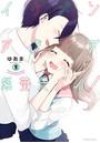 イケメンすぎです紫葵先パイ! (2)