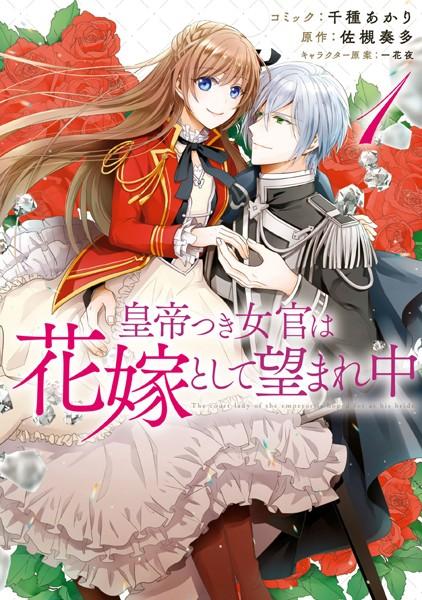 皇帝つき女官は花嫁として望まれ中 (1)【電子限定描き下ろしマンガ付】