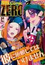 Comic ZERO-SUM (コミック ゼロサム) 2019年12月号