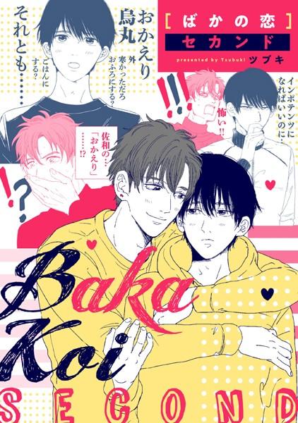 ばかの恋 セカンド 連載版 (3)