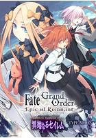 Fate/Grand Order -Epic of Remnant- 亜種特異点 IV 禁忌降臨庭園...