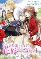 皇帝つき女官は花嫁として望まれ中 連載版 (6)