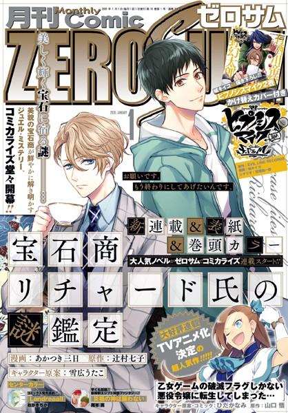 Comic ZERO-SUM (コミック ゼロサム) 2020年1月号