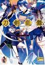 刀剣乱舞-ONLINE- コミックアンソロジー 〜刀剣男士迅疾〜