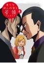 美少女同人作家と若頭 (4)【イラスト特典付】