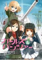 ガールズ&パンツァー コミックアンソロジー SIDE:プラウダ高校