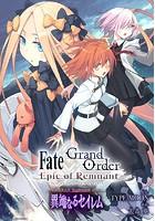 Fate/Grand Order -Epic of Remnant- 亜種特異点IV 禁忌降臨庭園 ...