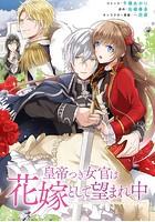 皇帝つき女官は花嫁として望まれ中 連載版 (9)