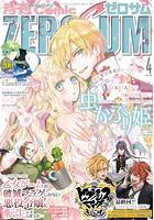 Comic ZERO-SUM (コミック ゼロサム) 2020年4月号
