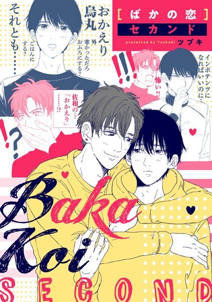 【恋愛 BL漫画】ばかの恋セカンド連載版(単話)