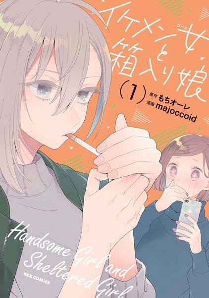 イケメン女と箱入り娘 (1)【イラスト特典付】
