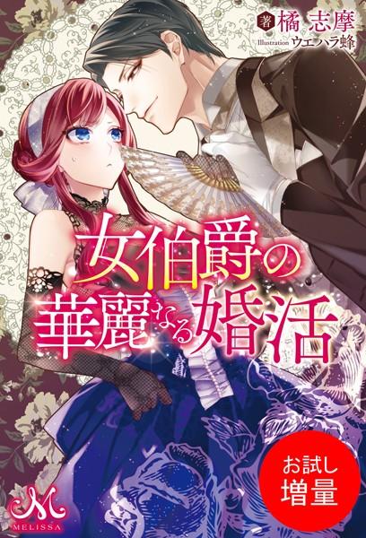 女伯爵の華麗なる婚活【期間限定 試し読み増量版】