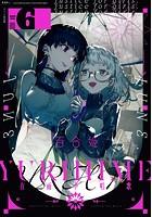 コミック百合姫 2020年6月号