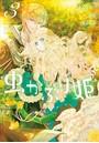 虫かぶり姫 (3)【電子限定描き下ろしマンガ付】