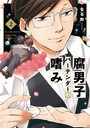 腐男子バーテンダーの嗜み (2)【電子限定描き下ろし漫画ペーパー付】