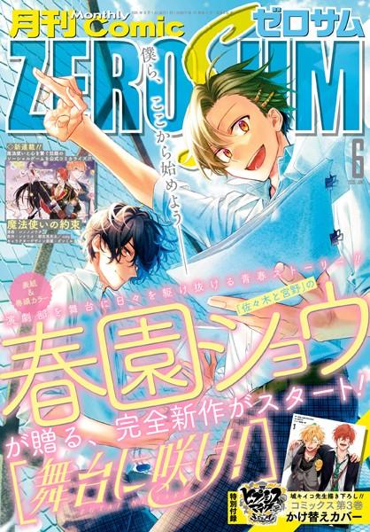 Comic ZERO-SUM (コミック ゼロサム) 2020年6月号