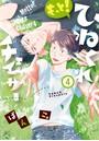 もっと!ひねくれチェイサー (4)【電子限定描き下ろし漫画付き】