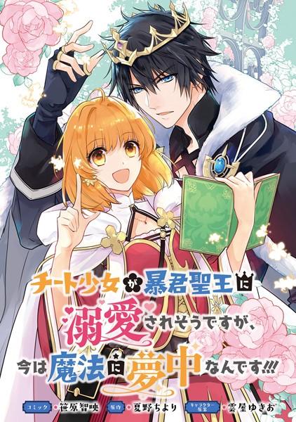 チート少女が暴君聖王に溺愛されそうですが、今は魔法に夢中なんです!!! 連載版 (1)