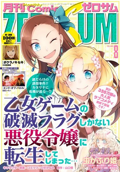 Comic ZERO-SUM (コミック ゼロサム) 2020年8月号