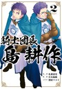 騎士団長 島耕作 (2)【イラスト特典付】