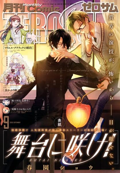 Comic ZERO-SUM (コミック ゼロサム) 2020年9月号